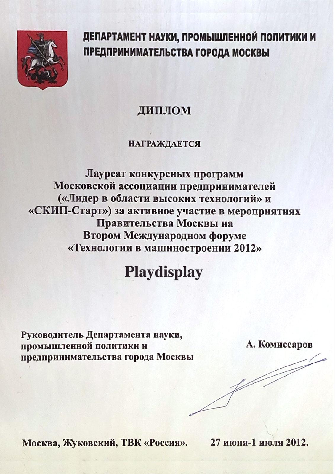 PD_diplomas7