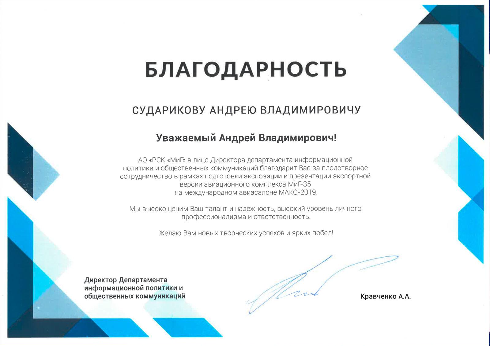 diploma_mig